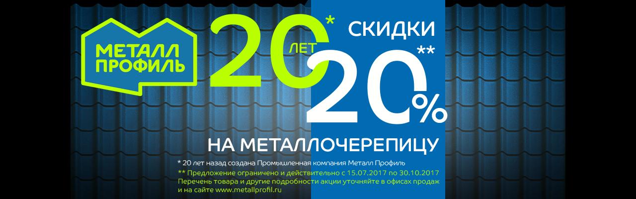 20 лет=20%
